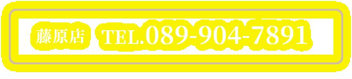 藤原店 tel.089-904-7891