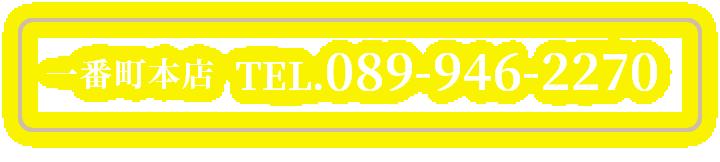 一番町本店 tel.089-946-2270